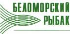 Belomorski Ribak, Collective fishery